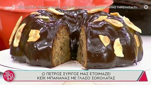 Κέικ μπανάνας με γλάσο σοκολάτας - Το Πρωινό – 16/04/2021