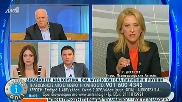 Πρωινό ΑΝΤ1 – Ενημέρωση - 22/05/2014