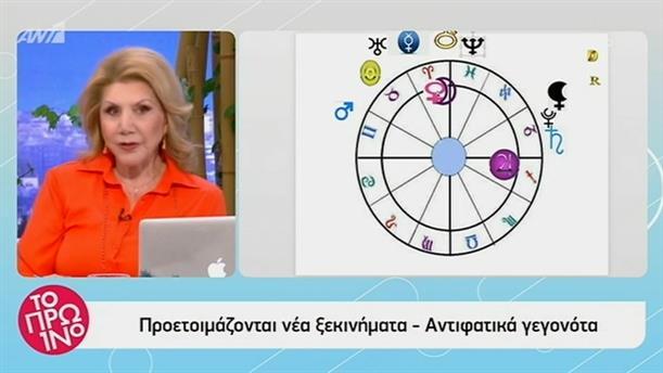 Αστρολογία - Το Πρωινό - 1/5/2019