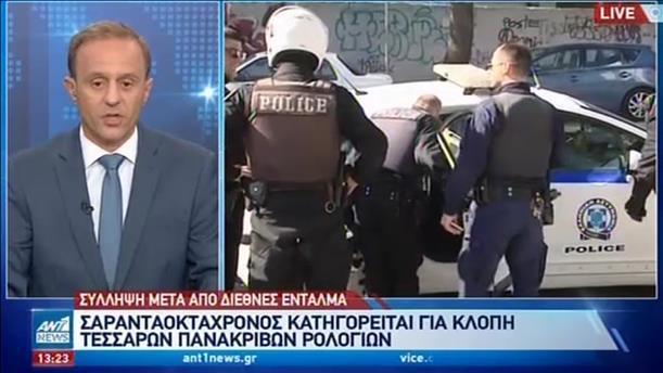 Κλέφτης πολύτιμων ρολογιών πιάστηκε στην Θεσσαλονίκη