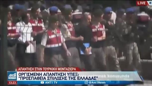 Αντίδραση του ΥΠΕΞ σε τουρκικό βίντεο