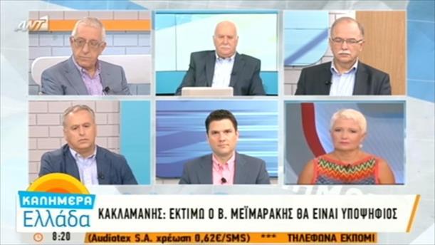 Καλημέρα Ελλάδα (28-09-2015)