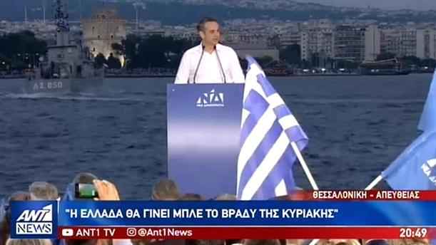 Απόσπασμα από την ομιλία του Κυριάκου Μητσοτάκη στην Θεσσαλονίκη