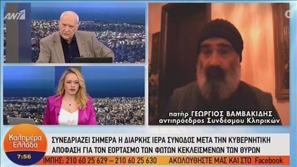 Ο πατήρ Γεώργιος Βαμβακίδης στην εκπομπή «Καλημέρα Ελλάδα»