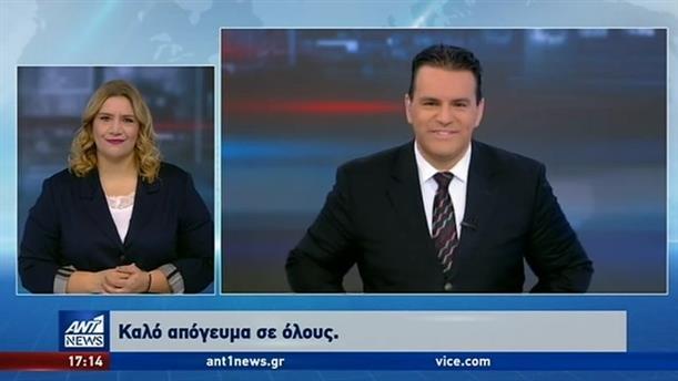 ANT1 NEWS 02-01-2020 ΣΤΗ ΝΟΗΜΑΤΙΚΗ