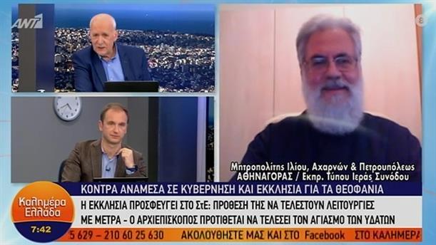 Μητροπολίτης Αθηναγόρας – ΚΑΛΗΜΕΡΑ ΕΛΛΑΔΑ - 05/01/2021