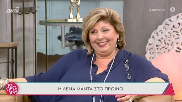 Λένα Μαντά – Το Πρωινό – 13/05/2021