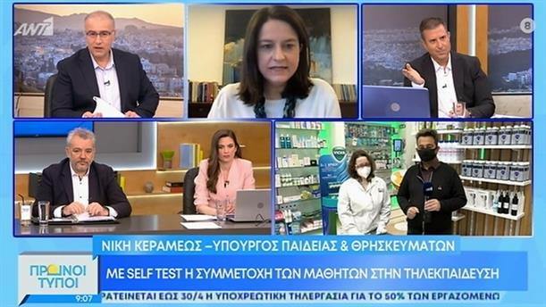 Ν. Κεραμέως - υπουργός Παιδείας & Θρησκευμάτων - ΠΡΩΙΝΟΙ ΤΥΠΟΙ - 03/04/2021