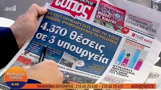 ΕΦΗΜΕΡΙΔΕΣ – ΚΑΛΗΜΕΡΑ ΕΛΛΑΔΑ - 21/01/2020
