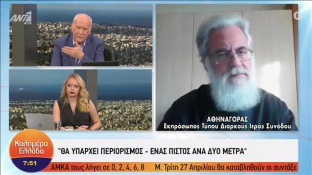 Ο Μητροπολίτης Αθηναγόρας στο «Καλημέρα Ελλάδα»