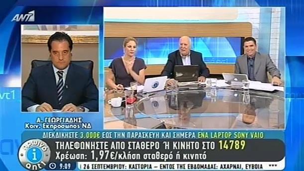 Πρωινό ΑΝΤ1 – Εκπομπή - 25/09/2014