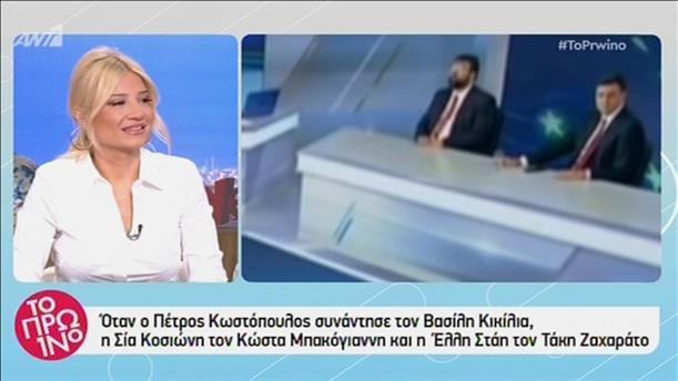 Η τηλεοπτική συνάντηση Κικίλια  - Κωστόπουλου