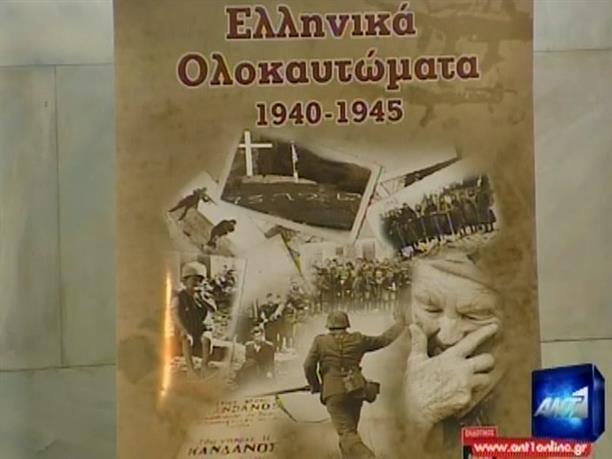 Τα Ελληνικά Ολοκαυτώματα του 1940-1945