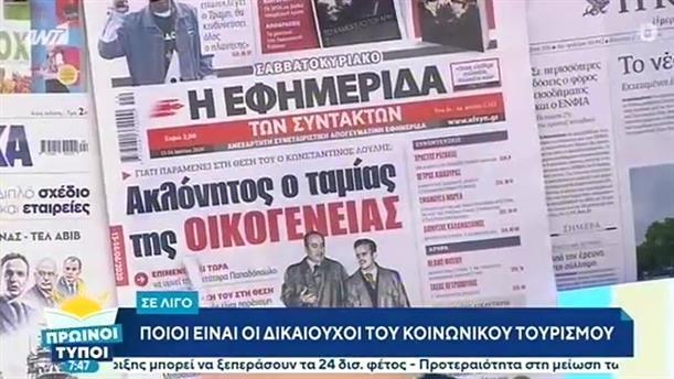 ΕΦΗΜΕΡΙΔΕΣ – ΠΡΩΙΝΟΙ ΤΥΠΟΙ - 13/06/2020