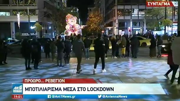 Lockdown με… μποτιλιάρισμα στο κέντρο της Αθήνας