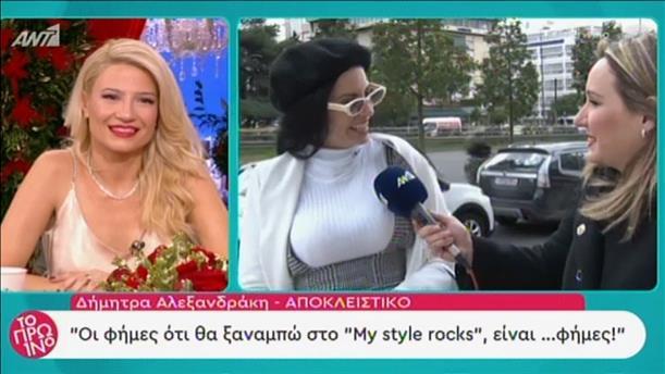 Η Δήμητρα Αλεξανδράκη στην εκπομπή «Το Πρωινό»