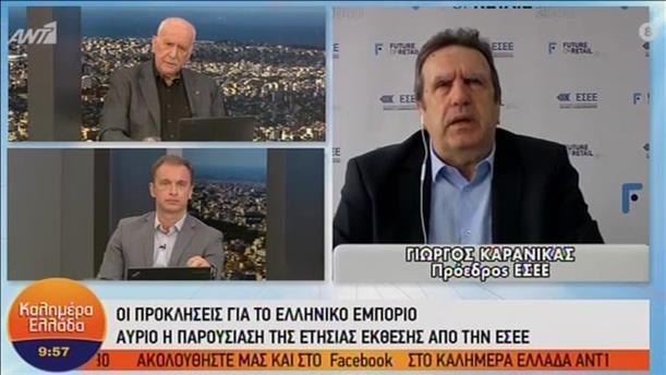Ο Γιώργος Καρανίκας για την ετήσια έκθεση της ΕΣΕΕ
