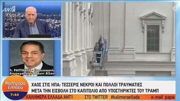 """Ο γερουσιαστής Λεωνίδας Ραπτάκης στην εκπομπή """"Καλημέρα Ελλάδα"""""""