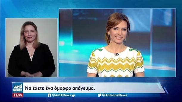 ANT1 NEWS 26-05-2021 ΣΤΗ ΝΟΗΜΑΤΙΚΗ