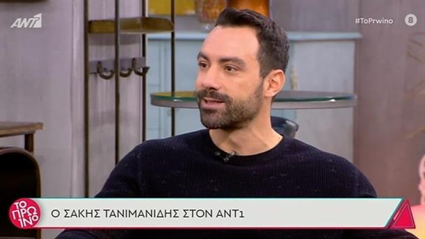 Σάκης Τανιμανίδης – Το Πρωινό – 25/01/2021