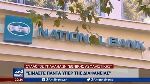 Αντιδράσεις και ενστάσεις για τον επικεφαλής της Εθνικής Τράπεζας
