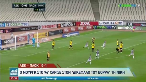 Γκολ από τους αγώνες για τα Κύπελλο Ελλάδας