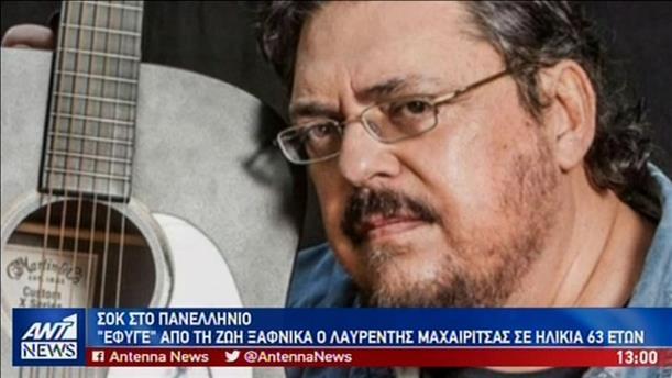 Σοκ και θλίψη από τον αιφνίδιο θάνατο του Λαυρέντη Μαχαιρίτσα