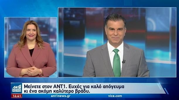 ANT1 NEWS 23-03-2021 ΣΤΗ ΝΟΗΜΑΤΙΚΗ