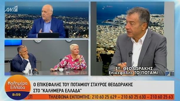 Σταύρος Θεοδωράκης – ΚΑΛΗΜΕΡΑ ΕΛΛΑΔΑ – 23/05/2019