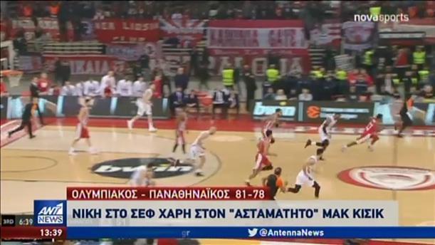 Euroleague: νίκη του Ολυμπιακού και καταγγελίες για επίθεση στον Γιαννακόπουλο