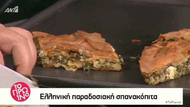 Ελληνική παραδοσιακή σπανακόπιτα