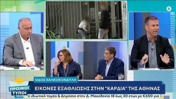 Πολιτική επικαιρότητα – ΠΡΩΙΝΟΙ ΤΥΠΟΙ - 19/10/2019