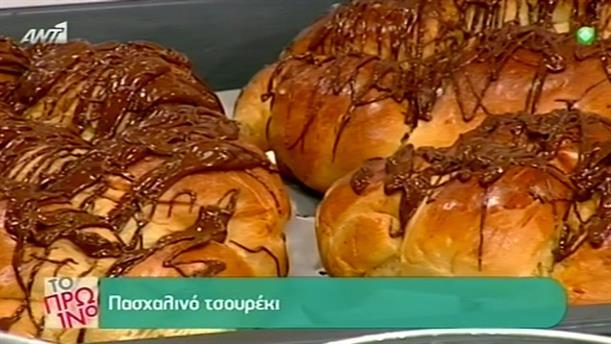Πασχαλινό τσουρέκι