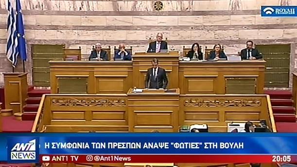 Βουλή: κόντρες για τη Συμφωνία των Πρεσπών