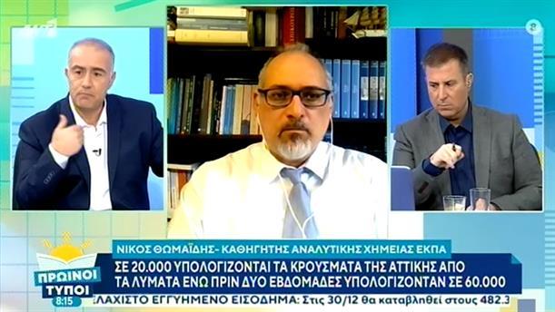 Νίκος Θωμαΐδης - καθηγητής αναλυτικής χημείας ΕΚΠΑ – ΠΡΩΙΝΟΙ ΤΥΠΟΙ - 21/11/2020