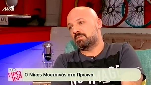 Νίκος Μουτσινάς