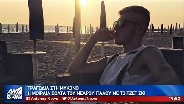 Θρήνος για τον άτυχο νεαρό που σκοτώθηκε κάνοντας jet ski στην Μύκονο