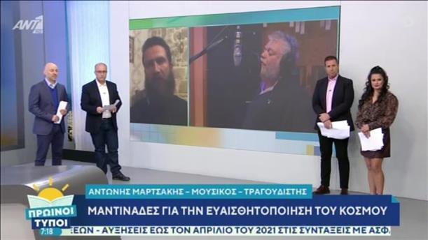 Αντώνης Μαρτσάκης: μαντινάδες με κοινωνικο μήνυμα