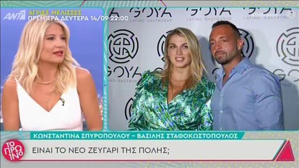 Σπυροπούλου - Σταθοκωστόπουλος: Το νέο ζευγάρι της πόλης;