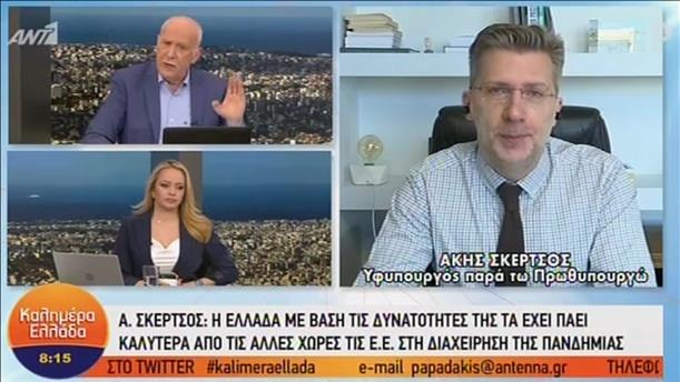"""Ο Άκης Σκέρτσος στην εκπομπή """"Καλημέρα Ελλάδα"""""""
