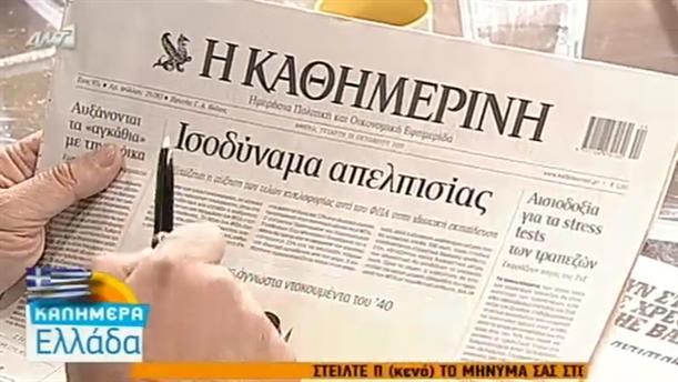 Εφημερίδες (28/10/2015)