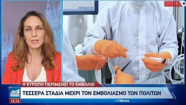 Σε στάδια η έγκριση του εμβολίου από τις Βρυξέλλες