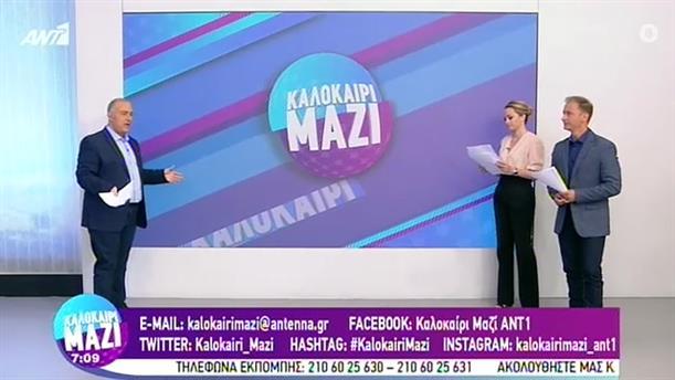 ΚΑΛΟΚΑΙΡΙ ΜΑΖΙ - 14/07/2020