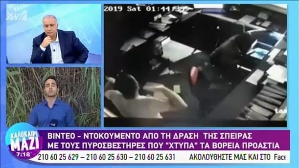 Βίντεο-ντοκουμέντο από τη δράση της σπείρας με τους πυροσβεστήρες - ΚΑΛΟΚΑΙΡΙ ΜΑΖΙ - 29/07/2019