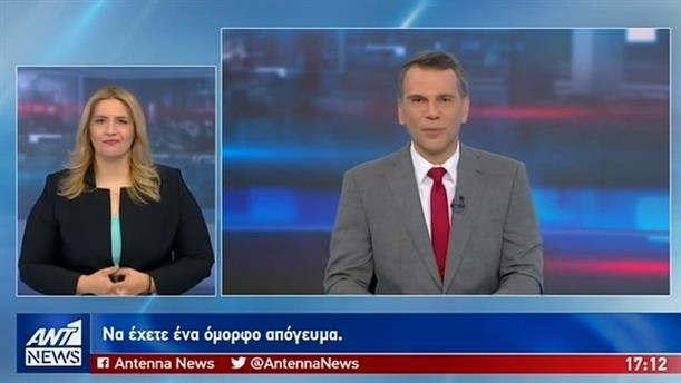 ANT1 NEWS 23-05-2019 ΣΤΗ ΝΟΗΜΑΤΙΚΗ