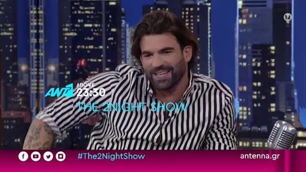 THE 2NIGHT SHOW - Τετάρτη 18/11