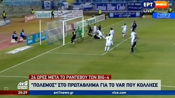 """""""Πόλεμος"""" στο ελληνικό πρωτάθλημα για το VAR"""