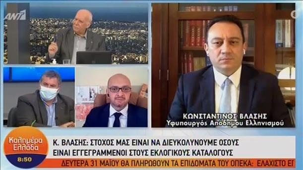 """Ο Κωνσταντίνος Βλάσης στο """"Καλημέρα Ελλάδα"""""""