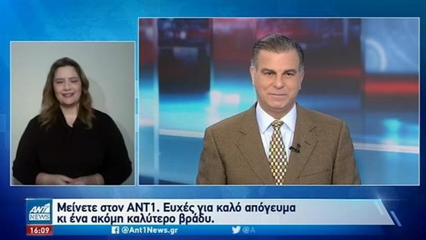 ANT1 NEWS 15-01-2021 ΣΤΗ ΝΟΗΜΑΤΙΚΗ