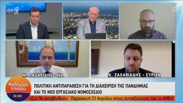"""Λαζαρίδης - Ζαχαριάδης στην εκπομπή """"Καλημέρα Ελλάδα"""""""